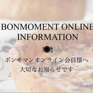 【重要】ボンモマン・オンラインメンバー様へ